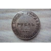 Рубль 1807 года.