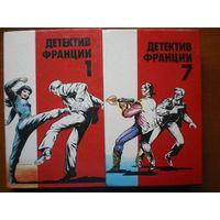 Серия Детектив Франции No1 и No7 (2 книги)