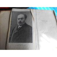 Эмиль Золя. КАРЬЕРА РУГОНОВ. Библиотека ОГОНЕК 1957 год.