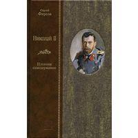 НИКОЛАЙ II. Пленник самодержавия (в 2 томах)