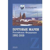 2020 - СК - Каталог почтовых марок РФ 1992-2019 - на CD