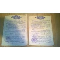 Страховое Свидетельство об обязательном страховании имущества, СССР 1986 года