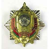 Знак 95 лет уголовному розыску МВД РБ