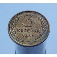 """3 копейки 1931 года!!! """"AU-UNC""""!!! Отличная, в коллекцию!!!"""