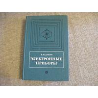 "Книга ""Электронные приборы"" Дулин"