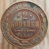 2 копейки 1914 С.П.Б.