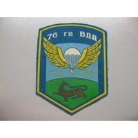Шеврон 76 ВДД Россия
