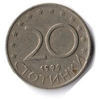 Болгария. 20 стотинок. 1999 г.