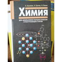 Химия для школьников старших классов и поступающих в вузы