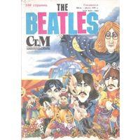 Журнал Спецвыпуск Студенческий Меридиан The Beatles