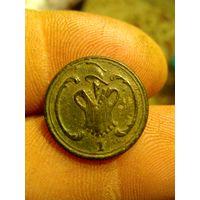 Пуговица 1 саперный батальон 1812 года.С 1 рубля,без МЦ.