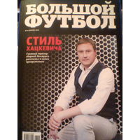 ЖУРНАЛ БОЛЬШОЙ ФУТБОЛ--АПРЕЛЬ-2016