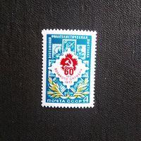Марка СССР 1977 год. Всесоюзная филателистическая выставка