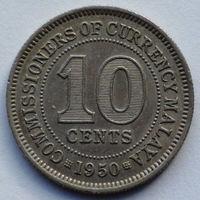 Малайя 10 центов. 1950