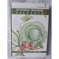 """А.М.Гусев """"Целебные овощные растения"""""""