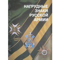 Нагрудные знаки русской Армии - на CD