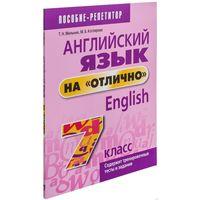 """Английский язык на """"отлично"""". 7 класс"""