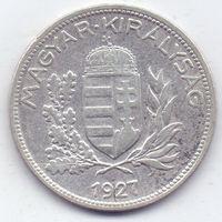Венгрия, регентство Хорти, 1 пенгё 1927 года