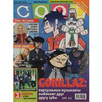 Журнал Cool #28 от 09.07.2001