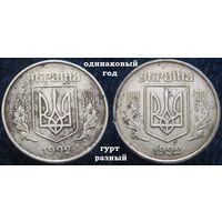 W: Украина 50 копеек 1992 / 2 монеты = гурт разный (123)