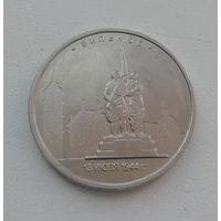 5 рублей 2016 год  РФ. Вильнюс
