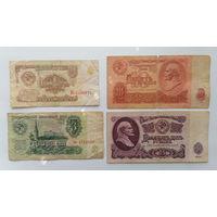 1, 3, 10, 25 рублей 1961 года. Сборка.