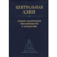 Центральная Азия. Новые памятники письменности и искусства