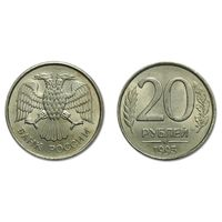 20 рублей 1993 ММД. Хочу купить
