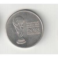 25 рублей 2018 года  Чемпионат мира по футболу Кубок (ММД) 30