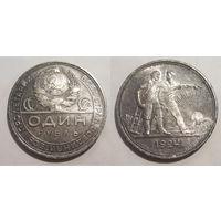 1 рубль 1924 ПЛ UNC