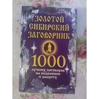 Золотой сибирский заговорник