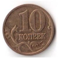 10 копеек 2004 ММД М РФ Россия
