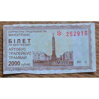 """Билет на одну поездку в г. Минске (автобус, троллейбус, трамвай) """"2000 рублей"""""""
