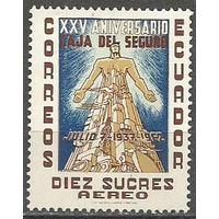 Эквадор. Авиапочта. 25 лет системы социального страхования. 1963г. Mi#1111.