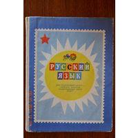 Русский язык для подготовительного и первого классов национальных школ РСФСР