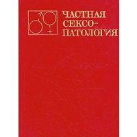 Частная сексопатология. В двух томах. Том 2