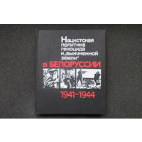 """Нацистская политика геноцида и """"выжженой земли"""" в Белоруссии 1941-1944. /приводится ПОЛНЫЙ СПИСОК уничтоженных н.п./"""