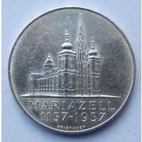 Австрия 25 шиллингов 1957 800 лет Базилике Мариацелля