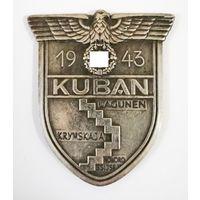 Нарукавный Щит KUBAN 1943г