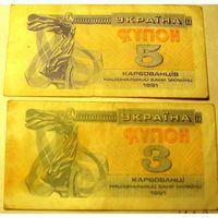 Купоны 3, 5 карбованцев 1991 Украина