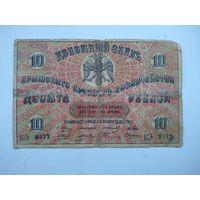 10 рублей 1918 г. Крымское Краевое Правительство.