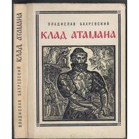 В.Бахревский. Клад атамана. Историческая повесть.