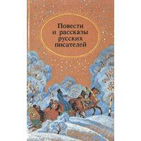 Повести и рассказы русских писателей.