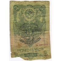 3 рубля 1947 г. 15 лент.. Ао 981242