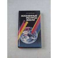 Жизненные ресурсы земли. И.В. Матошко. Мн: Ураджай, 1989