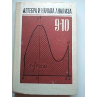 Алгебра и начала анализа. 9-10 класс средней школы