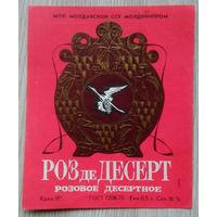 Этикетка. вино СССР-МССР. 0092