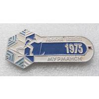 Праздник Севера. Лыжня зовет! Мурманск 1975. Полярная Олимпиада #0484-SP11
