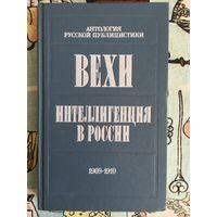 Вехи. Интеллигенция в России. Сборник статей 1909 -1910