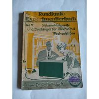 Rundfunk-Experimentierbuch.Teil V. von Dr.O.Nothdurft.На немецком языке,готический шрифт.30-е г.г.20-го века